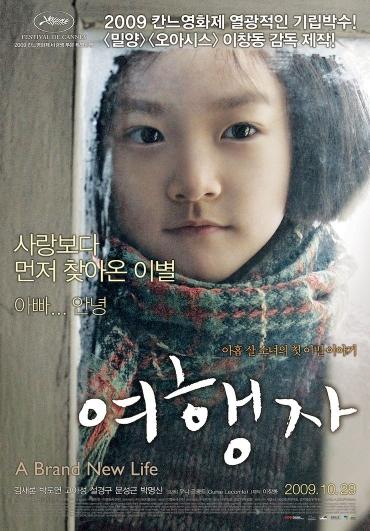 """Affiche coréenne du film """"Une vie toute neuve"""""""
