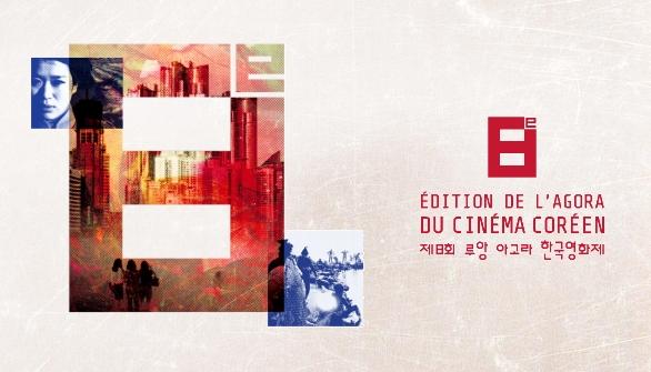 Agora-cine-coreen-2013