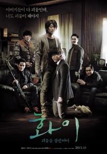 Affiche coréenne de Hwahi: A monster boy (화이 : 괴물을 삼킨 아이)