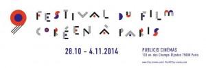 Bandeau du Festival du Film Coréen à Paris (FFCP) 2014