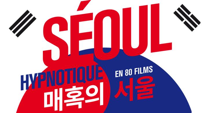 seoul_hypno