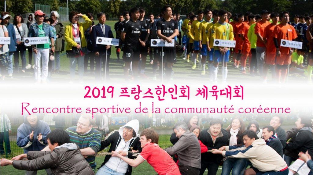 Rencontre sportive 2019 de la communauté coréenne d'Ile de France
