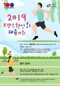 Affiche de la rencontre sportive 2019