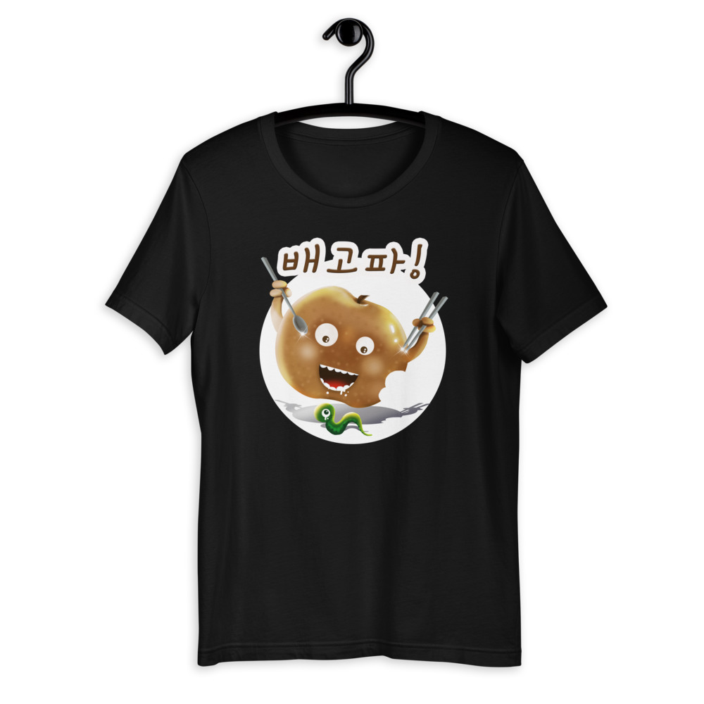 T-shirt Unisexe à Manches Courtes – 배고파 ! J'ai faim !