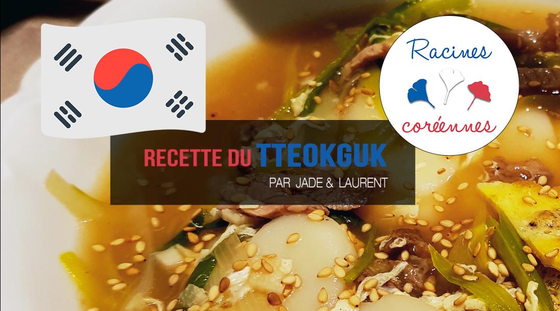 Recette de cuisine du Tteok Guk 떡국 (soupe au bœuf et gâteaux de riz)