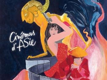 21ème édition du Festival International des Cinémas d'Asie de Vesoul (février 2015)