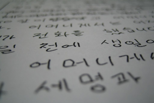 Apprendre le Coréen avec Racines coréennes et l' Ecole Coréenne de Toulouse