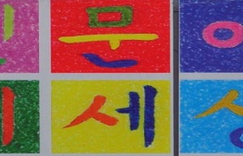 Cours de coréen ! Information et inscription pour la 4e session 2013 !