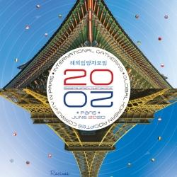 ANNULÉ – Paris Gathering 2020