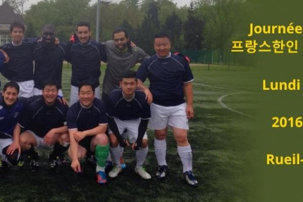 Journée sportive 2016 avec la communauté coréenne (Île de France) – lundi 16 mai