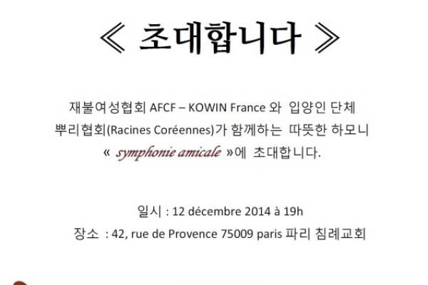 """""""Symphonie amicale"""" Concert / Rencontre entre KOWIN France et Racines coréennes (vendredi"""