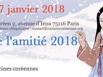 Vœux de l'amitié 2018 (Mise à jour 23/01/2018)
