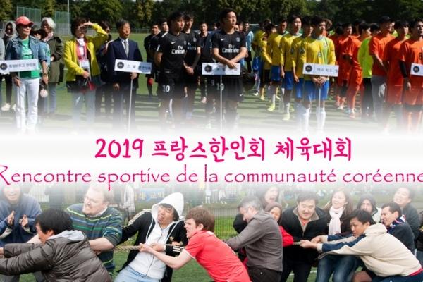 Rencontre sportive 2019 de la communauté coréenne d'Île de France – mercredi 8 mai 2019