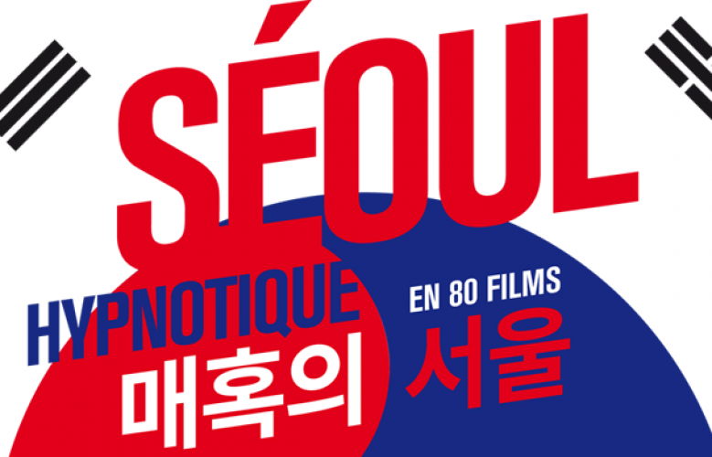 'Séoul Hypnotique' au Forum des images à Paris du 15 septembre au 1er novembre 2015